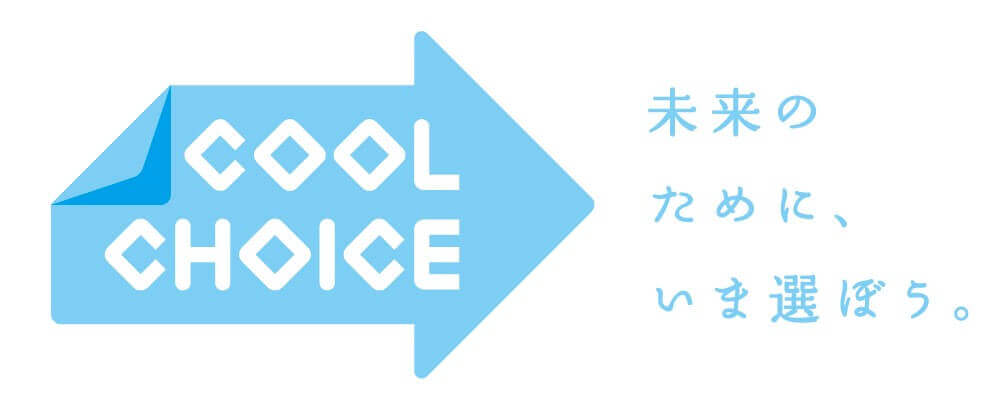環境省【 COOL CHOICE 】